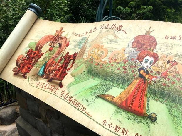 shanghai-disneyland-alice-in-wonderland-maze-2