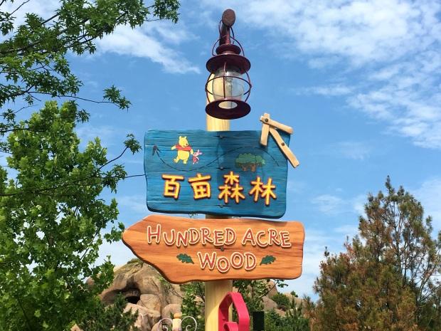 shanghai-disneyland-hundred-acre-wood